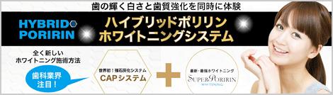 スーパーポリリンホワイトニング公式サイト