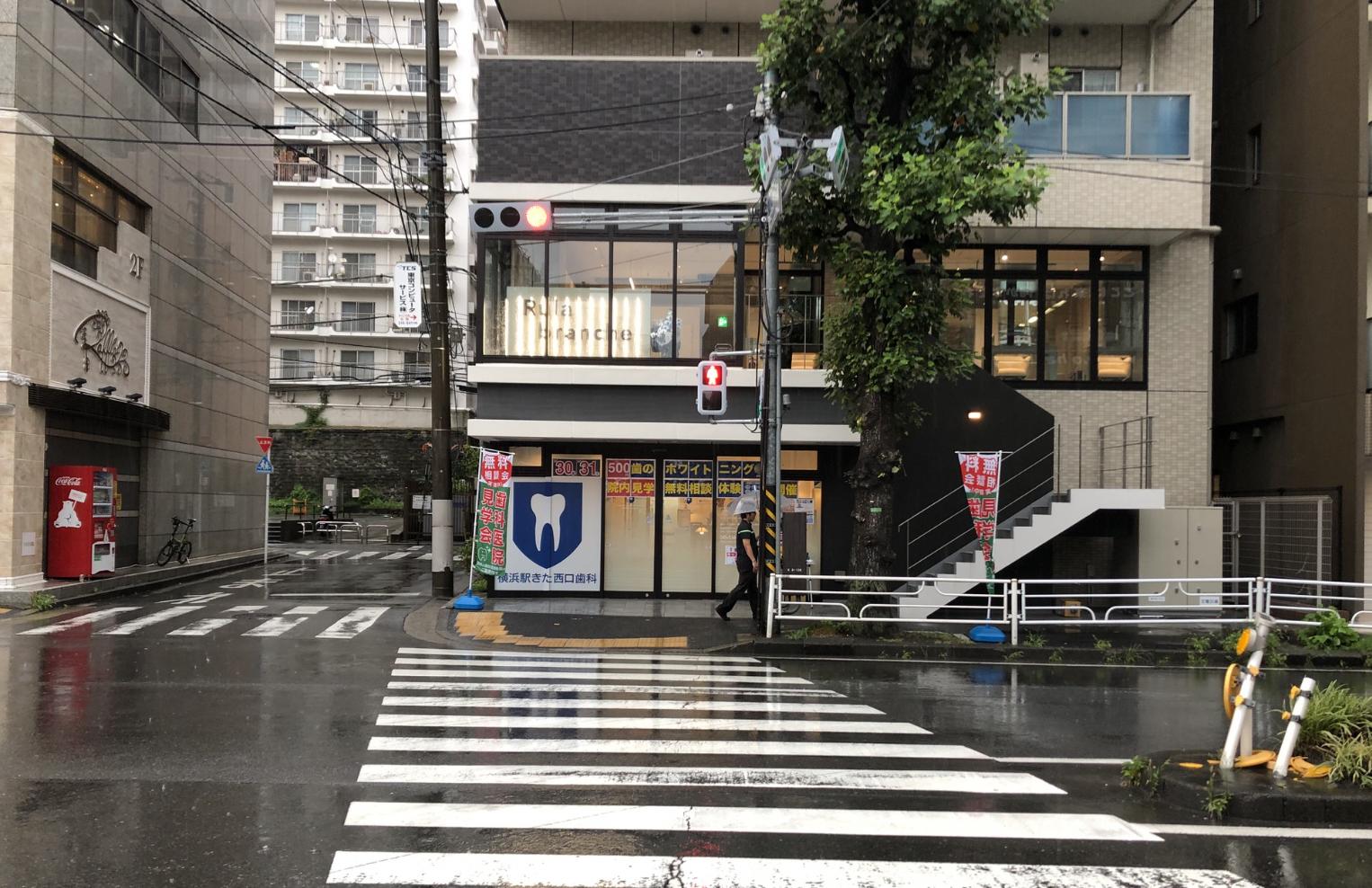 横浜 駅 西口 歯科